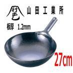山田工業所 中華鍋 鉄打出片手中華鍋(北京鍋) 27cm(板厚1.2mm)