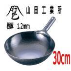 山田工業所 中華鍋 鉄打出片手中華鍋(北京鍋) 30cm(板厚1.2mm)