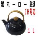 やかん おしゃれ 前川金属 雅ホーロー急須 1L(青)  ケトル オシャレ IH対応