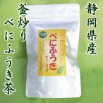 Yahoo!なべしま銘茶【2月新商品】【リニューアル】 ◆静岡県産 『釜炒り』べにふうき茶 ティーバッグタイプ 3g×10個◆