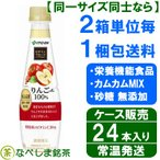 【9月リニューアル】 ◆伊藤園 ビタミンフルーツ りんごMix 100%  PET 340g×24本◆