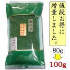 ◆白川茶 抹茶入り玄米茶 50g×2袋入り(100g)◆   【送料無料】【クロネコDM便発送(代引・日時指定不可)】