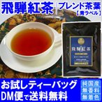 ◆飛騨紅茶 【青ラベル】 ブレンド ティーバッグタイプ お試し1パック(1P)◆  【送料無料】【クロネコDM便発送(代引・日時指定不可)】