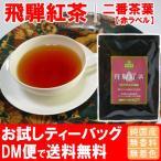 ◆飛騨紅茶 【赤ラベル】 セカンドフラッシュ ティーバッグタイプ お試し1パック(1P)◆ 【送料無料】【クロネコDM便発送(代引・日時指定不可)】