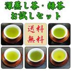 ◆なべしま銘茶  深蒸し茶・緑茶 お試しセット 10g×5種類◆ 【ヤマトDM便発送で送料無料(代引・日時指定不可)】