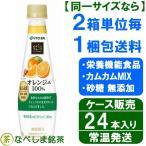 ◆伊藤園 ビタミンフルーツ オレンジMix 100% PET 340g×24本◆ 【送料別途】【ケース販売】【みかんジュース】