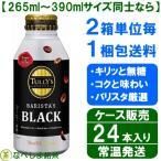 ◆伊藤園 タリーズコーヒー(TULLY'S COFFEE) バリスタズ ブラック 390ml 缶×24本◆