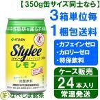 ◆伊藤園 スタイリースパークリング Stylee Sparkling (レモン) 350ml缶×24本入◆ 【ケース販売】【送料別途】【特定保健用食品 特保】
