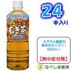 ◆伊藤園 健康ミネラル麦茶 600ml PET×24本◆