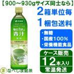 【3月新商品・新登場】 ◆伊藤園 毎日1杯の青汁 無糖 PET 900g×12本◆ 【送料別途】【ケース販売】
