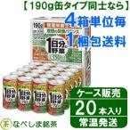 伊藤園 1日分の野菜 ケース販売 190ml 缶×20本