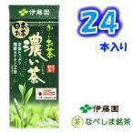 ◆伊藤園 おーいお茶 濃い茶 250ml 紙パック×24本◆ 【紙パックな4ケースでも1梱包】【ケース販売】
