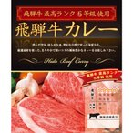 ◆飛騨牛最高ランク5等級使用 飛騨牛カレー 200g◆ 【4個まで送料550円】