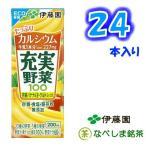 伊藤園 充実野菜 完熟バナナ&ヨーグルトミックス ケース販売 200ml 紙パック×24本(紙パックなら4ケースでも1梱包)