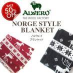 50%OFF ALWERO アルベロ NORGE STYLE BLANKET アルベロ ノルウェイ風ブランケット 通販 即日発送可 送料無料