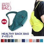HEALTHY BACK BAG ヘルシーバックバッグ ナイロンS 通販 即日発送可 送料無料