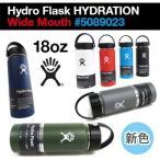水筒 広口 Hydro Flask ハイドロフラスク HYDRATION Wide Mouth 18oz 即日発送可