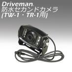 ショッピングドライブレコーダー ドライブレコーダー Driveman(ドライブマン) 防水セカンドカメラ(TW-1・TR-1用)