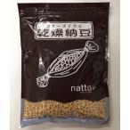 【ポスト投函 送料無料】 フリ ーズドライ 乾燥ひきわり納豆  250g