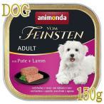 最短賞味2022.3・アニモンダ 犬 フォムファインステン アダルト(七面鳥・牛肉・豚肉 子羊肉)150g 82611成犬用ドッグフードANIMONDA正規品