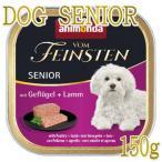 最短賞味2022.10・アニモンダ 高齢犬 フォムファインステン シニア(鳥肉・牛肉・豚肉・子羊肉)150g 82623ウェット ドッグフードANIMONDA正規品