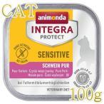最短賞味2020/5・アニモンダ 猫用 アレルギーケア ウェット(豚のみ)100g/86696/インテグラ/センシティブ/穀物不使用/キャットフード/ANIMONDA/正規品