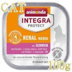 NEW 猫用 アニモンダ 腎臓ケア ウェット 豚 100g グレインフリー 穀物不使用 キャットフード ANIMONDA 正規品