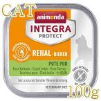 NEW 猫用 アニモンダ 腎臓ケア ウェット 七面鳥のみ 100g グレインフリー 穀物不使用 キャットフード ANIMONDA 正規品