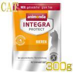 NEW 猫用 アニモンダ 腎臓ケア ドライ 300g  グレインフリー 穀物不使用 正規品