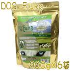最短賞味2021.11.14・アディクション 犬 ル・ラム 5.4kg(900g×6袋) 専用ダンボール出荷 小分け袋のラベル無し ADDICTION 正規品 add11232