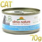 猫 アルモネイチャー 大西洋まぐろ 70g缶 ウェット キャットフード正規品