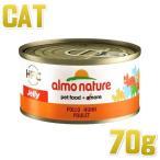 猫用 アルモネイチャー クラシック インペリアルチキン 70g缶 ウェット キャットフード正規品