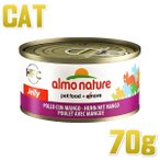 猫用 アルモネイチャー クラシック チキンとマンゴのご馳走 70g缶 ウェット キャットフード正規品