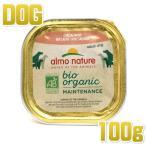 Yahoo!なちゅのごはんヤフー店アルモネイチャー 犬用 デイリーメニュー BIO サーモン入りのご馳走100g オーガニックパテ ドッグフード ウェットフード almo nature正規品