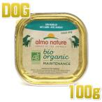 成犬用シニア犬対応オーガニックウェットフードalmo nature