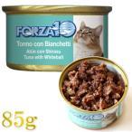 猫用 フォルツァ10 メンテナンス マグロ&シラス 85g缶 forza10正規品