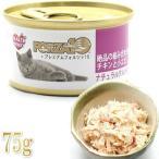 猫用 プレミアム フォルツァ10 グルメ缶 チキンと小エビ 75g缶 成猫用 ウエット 一般食 FORZA10 フォルツァディエチ 正規品