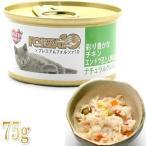 猫 プレミアム フォルツァ10 グルメ缶 チキンとエンドウ豆と人参添え 75g缶 成猫用 ウエット 一般食 FORZA10 フォルツァディエチ 正規品