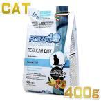 猫用 フォルツァ10 レギュラー ダイエット フィッシュ ドライ 400g キャットフード FORZA10 フォルツァディエチ 正規品