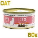 最短賞味2021.10・グリーンフィッシュ 猫 DTX Sensible ツナ・エビ・ハーブ 85g缶 全年齢猫用キャットフード GreenFish正規品grc04192