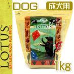 犬用 ロータス アダルト ラムレシピ 小粒1kg 成犬用 関節サポート ドッグフード ドライフード オーブンベイクド製法 LOTUS 正規品