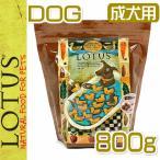 犬用 ロータス グレインフリー ダックレシピ 800g 成犬用 穀物不使用 ドライフード ドッグフード オーブンベイクド製法 LOTUS 正規品