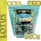 犬用 ロータス グレインフリー フィッシュレシピ 800g 成犬用 穀物不使用 ドライフード ドッグフード オーブンベイクド製法 LOTUS 正規品