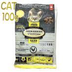SALE70%OFF!最短賞味2019/1・オーブンベイクド 猫用 グレインフリー チキン 100g オーブンベークド トラディション キャットフード 正規品