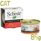 最短賞味2022.4・シシア 猫 (ツナ&エビ)85g缶 scc138成猫用ウェット キャットフード Schesir 正規品