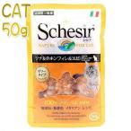 猫用 シシア パウチ ツナ&チキンフィレ&エビ 50gゼリータイプ 成猫用 キャットフード ウェットフード 一般食 Schesir 正規品
