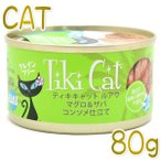 最短賞味2023.5・ティキキャット ルアウ マグロ&サバ コンソメ仕立て 80g缶 全年齢猫用ウェット総合栄養食キャットフードTikiCat正規品ti80305