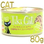 最短賞味2022.7・ティキキャット ルアウ カワスズメ コンソメ仕立て 80g缶 全年齢猫用ウェット総合栄養食キャットフードTikiCat正規品ti80308