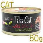 最短賞味2023.6・ティキキャット アフターダーク チキン&ビーフ コンソメ仕立て 80g缶 全年齢猫ウェット総合栄養食キャットフードti80316