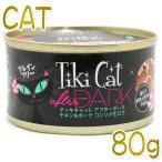 最短賞味2022.7・ティキキャット アフターダーク チキン&ポーク コンソメ仕立て 80g缶 全年齢猫ウェット総合栄養食キャットフードti80317